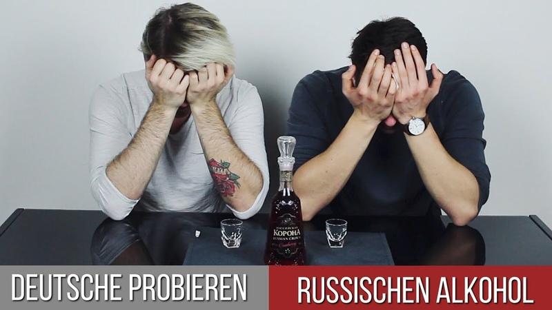 НЕМЦЫ ПРОБУЮТ РУССКИЙ АЛКОГОЛЬ Deutsche Probieren Russischen Alkohol
