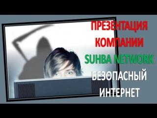 SUHBA Network - Безопасный интернет. Презентация компании Сухба от 06.09.2018 г.