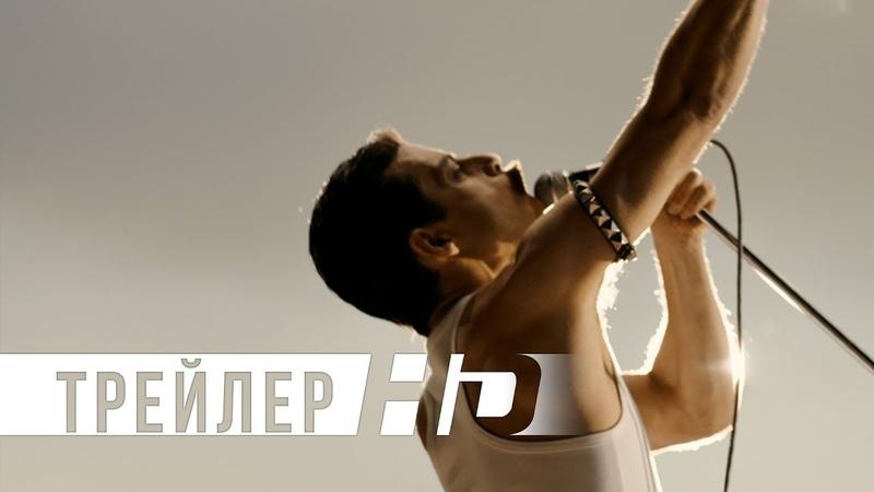 Богемская рапсодия   Официальный трейлер 2   HD