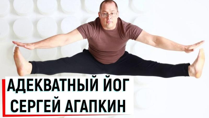 Адекватная йога Сергея Агапкина
