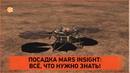 Посадка Mars InSight Всё что нужно знать