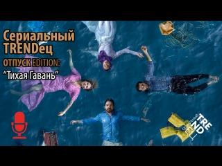 Тихая Гавань | Сериальный TRENDец | ОТПУСК Edition