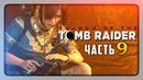 ВЫЗВОЛЯЕМ НАСЛЕДНИКА! ✅ Shadow of the Tomb Raider Прохождение 9