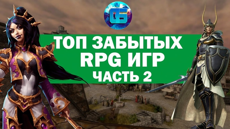Топ Старых но Крутых RPG игр | Забытые RPG для слабых PC | Часть 2