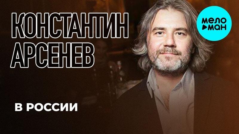 Константин Арсенев - В России (Single 2019)