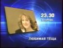 Заставки и анонсы (ТВ-3,03.01.2003)