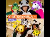 Учительница вела уроки в костюме панды — Москва 24