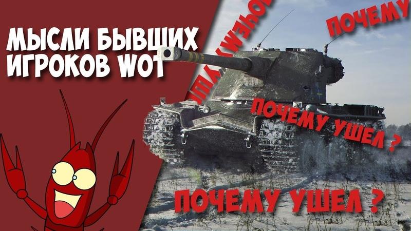 Игроки Покидают World of Tanks! Мысли Ушедших Игроков!