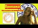 Как отыскать пропавшую вещь с помощью астрологии: хорарная астрология