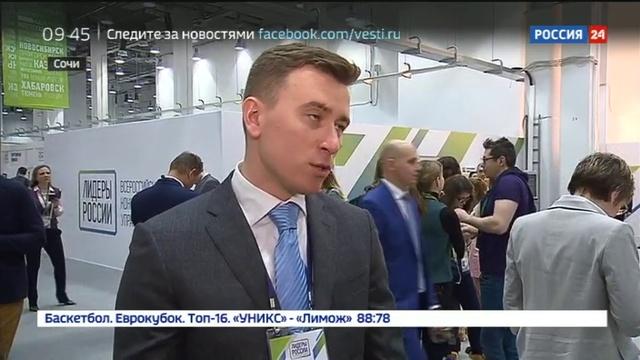 Новости на Россия 24 • В Сочи выбирают будущих топ-менеджеров и политиков