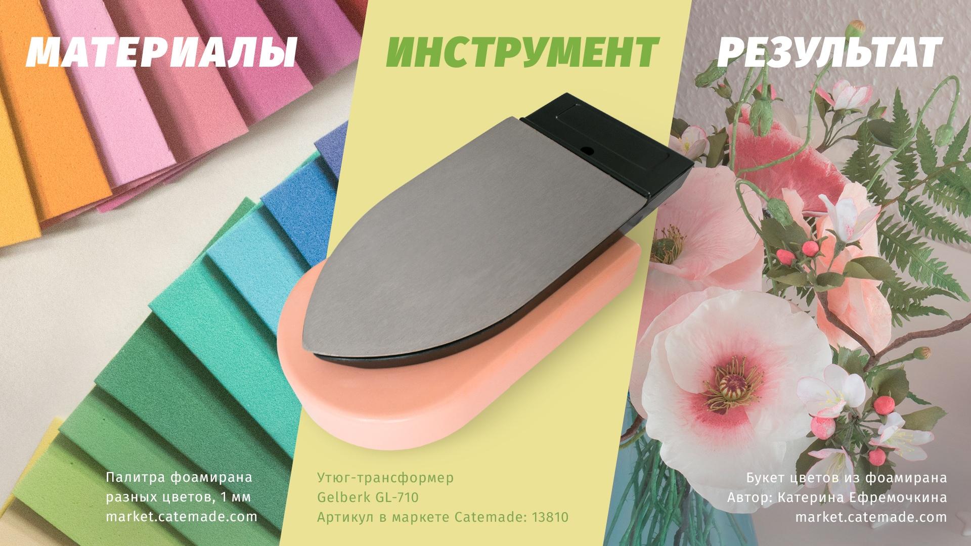Утюг для работы с фоамираном для изготовления цветов