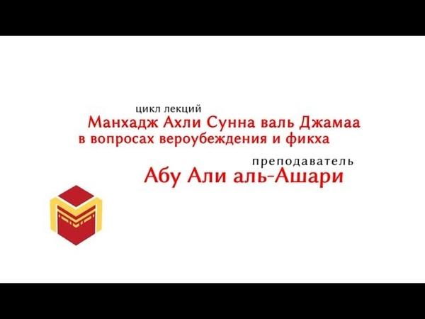 Манхадж ахлю сунна валь джамаа в вопросах вероубеждения и фикха 1 лекция. Абу Али аль-Ашари