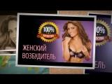 Женский возбудитель RENDEZ VOUS действие обзор