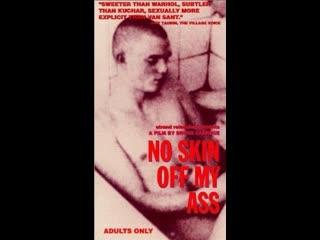 Меня это не касается / No Skin Off My Ass 1991 г., Канада Трэш, эротика, андеграунд