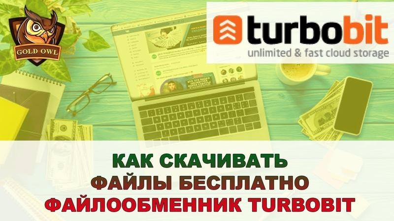 Как скачивать бесплатно любые файлы с файлообменника Турбобит TurboBit