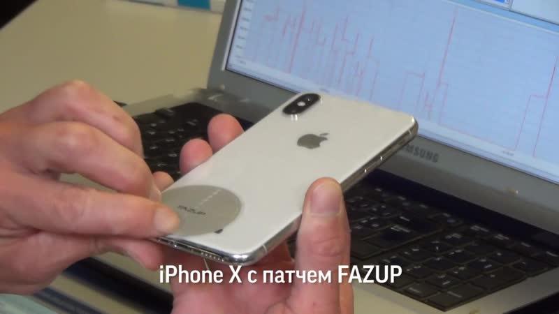 Измерение волн излучаемых мобильным телефоном с патчем FAZUP и без в лаборатории