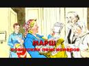 Марш советских пенсионеров - фрагмент фильма Запасной игрок (1954).