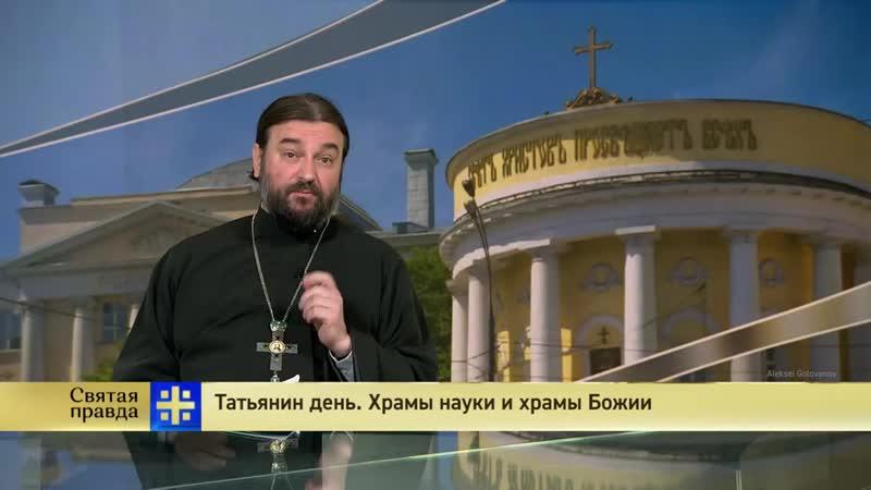 Протоиерей Андрей Ткачев. Татьянин день. Храмы науки и храмы Божии