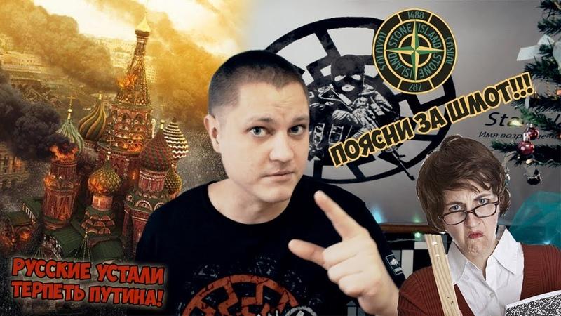 Русские больше не могут терпеть Путина! Учителя предъявляют за шмот! Боярышник снова вне закона!
