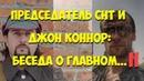 Председатель СНТ и Джон Коннор : Дружеская беседа о главном часть 2