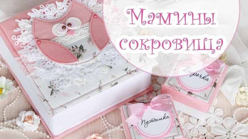 Как я делаю МАМИНЫ СОКРОВИЩА / Скрапбукинг / Ручная работа