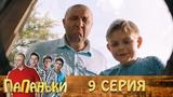 Папаньки 9 серия 1 сезон