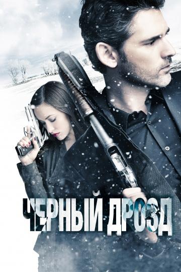 Черный дрозд  (Deadfall) 2011 смотреть онлайн