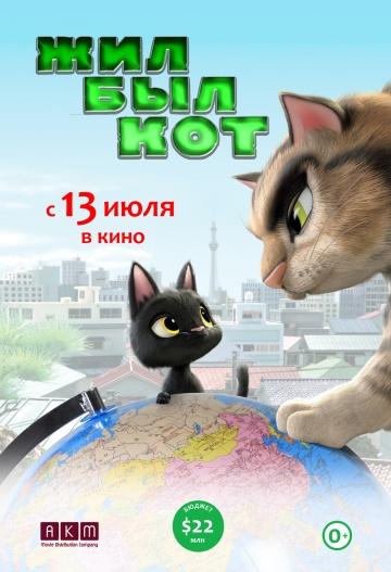 Жил-был кот / Черный кот Рудольф  (Rudolf The Black Cat) 2016 смотреть онлайн