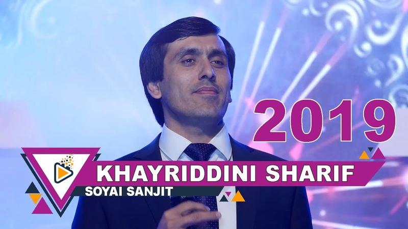 Khayriddini Sharif - Soyai sanjit   Хайриддини Шариф - Сояи санчит