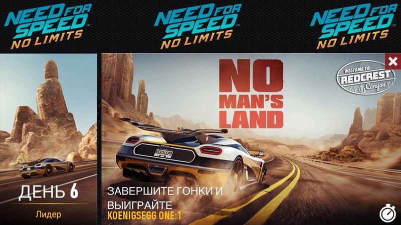 NFS No Limits No Man's Land KOENIGSEGG One 1 День 6