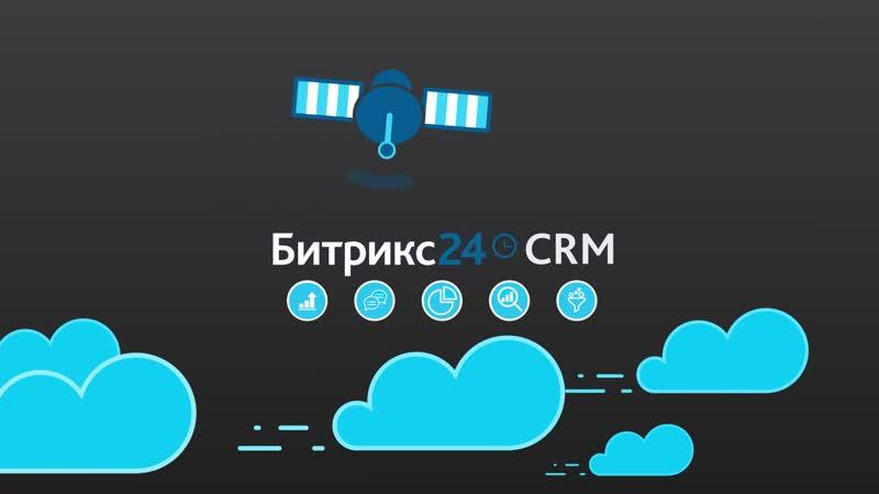 Новая CRM в Битрикс24