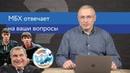 МБХ про Крым бандитов в 90 е и Китайскую экспансию