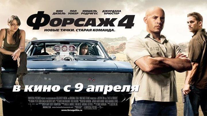 FORSAJ 4 RUS TILIDA HD__ ФОРСАЖ 4 HD