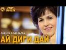 Лариса Соловьева. АЙ ДИГИ ДАЙ