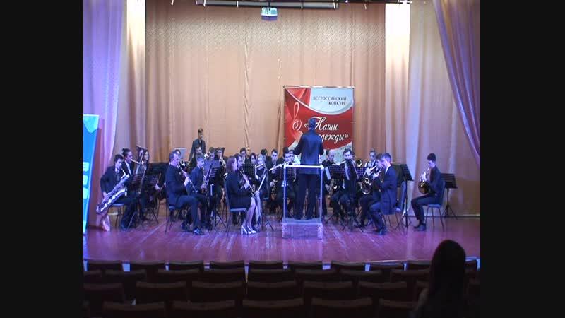 Духовой оркестр НТКИ