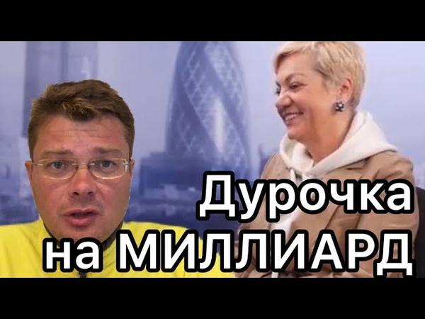 Лондонская сага банкирши Порошенко Звук исправлен