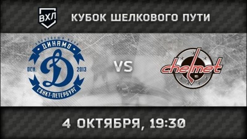 «Динамо» Санкт-Петербург - «Челмет» Челябинск