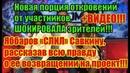 Дом 2 Новости 18 Июня 2019 (18.06.2019)