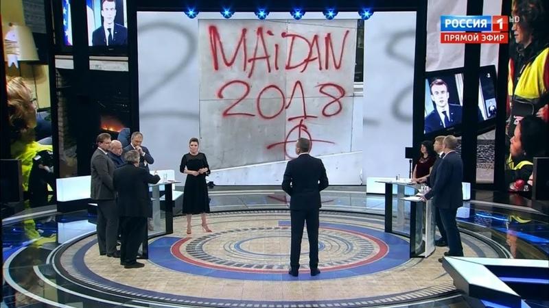 Беспорядки в Париже - это МЕСТЬ Путина Макрону
