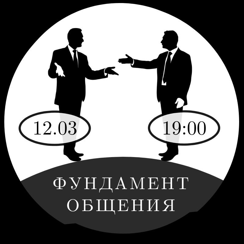 """Афиша 12.03 - Бесплатный МК: """"Фундамент Общения"""""""