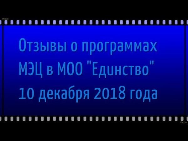 Отзывы по программам МЭЦ МОО Единство 10 12 2018 г
