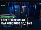 Киселев зачитал Маяковского под бит и назвал его «предтечей рэпа» [Рифмы и Панчи]