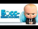Классный мультик Босс Молокосос Disney HD Мультики для детей Лучшие мультики 2019