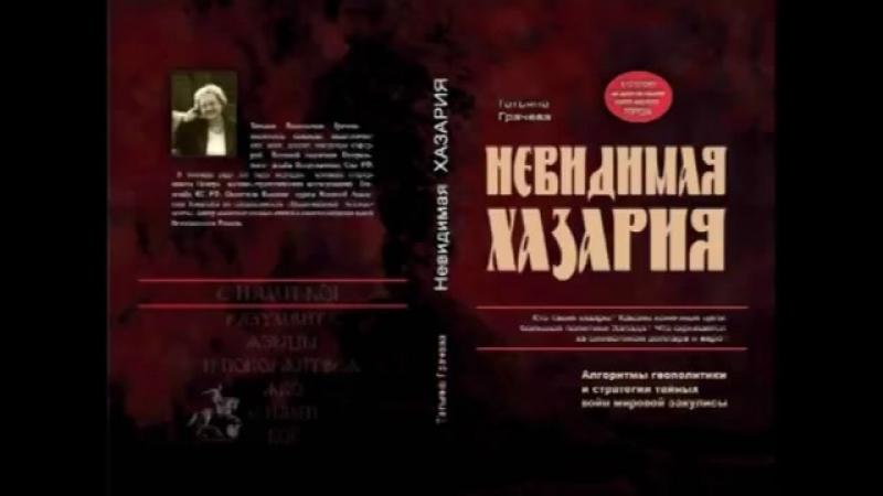 Татьяна Грачёва Невидимая Хазария - часть 1 из 2