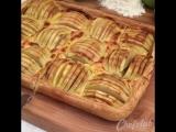Яблочный пирог!Очень вкусно.Пальчики оближешь.