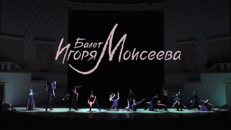 Танго Del Plata в программах ближайших концертов Балет Игоря Моисеева