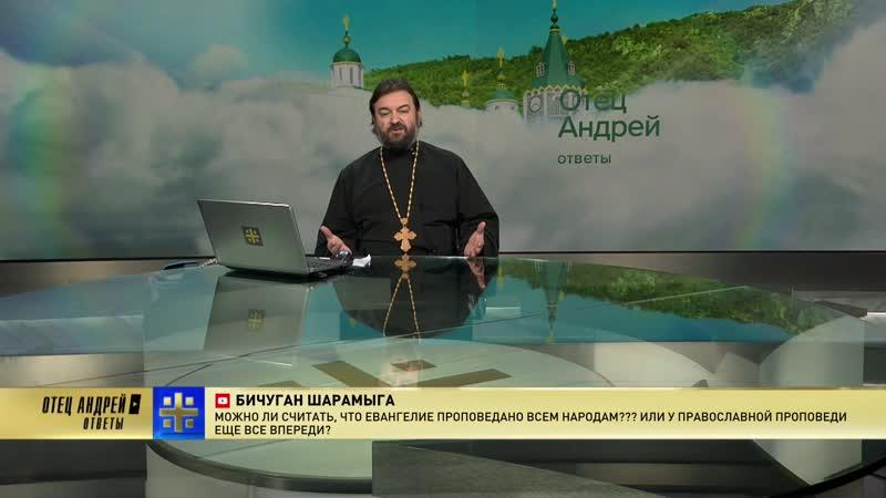 Царьград, Отец Андрей: ответы