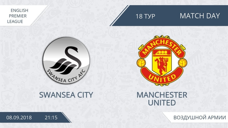 Swansea City 42 Manchester United, 18 тур (Англия)