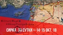 MilitaryMaps ★ ОБЗОР КАРТЫ БОЕВЫХ ДЕЙСТВИЙ за сутки 14 15 окт 18 Сирия