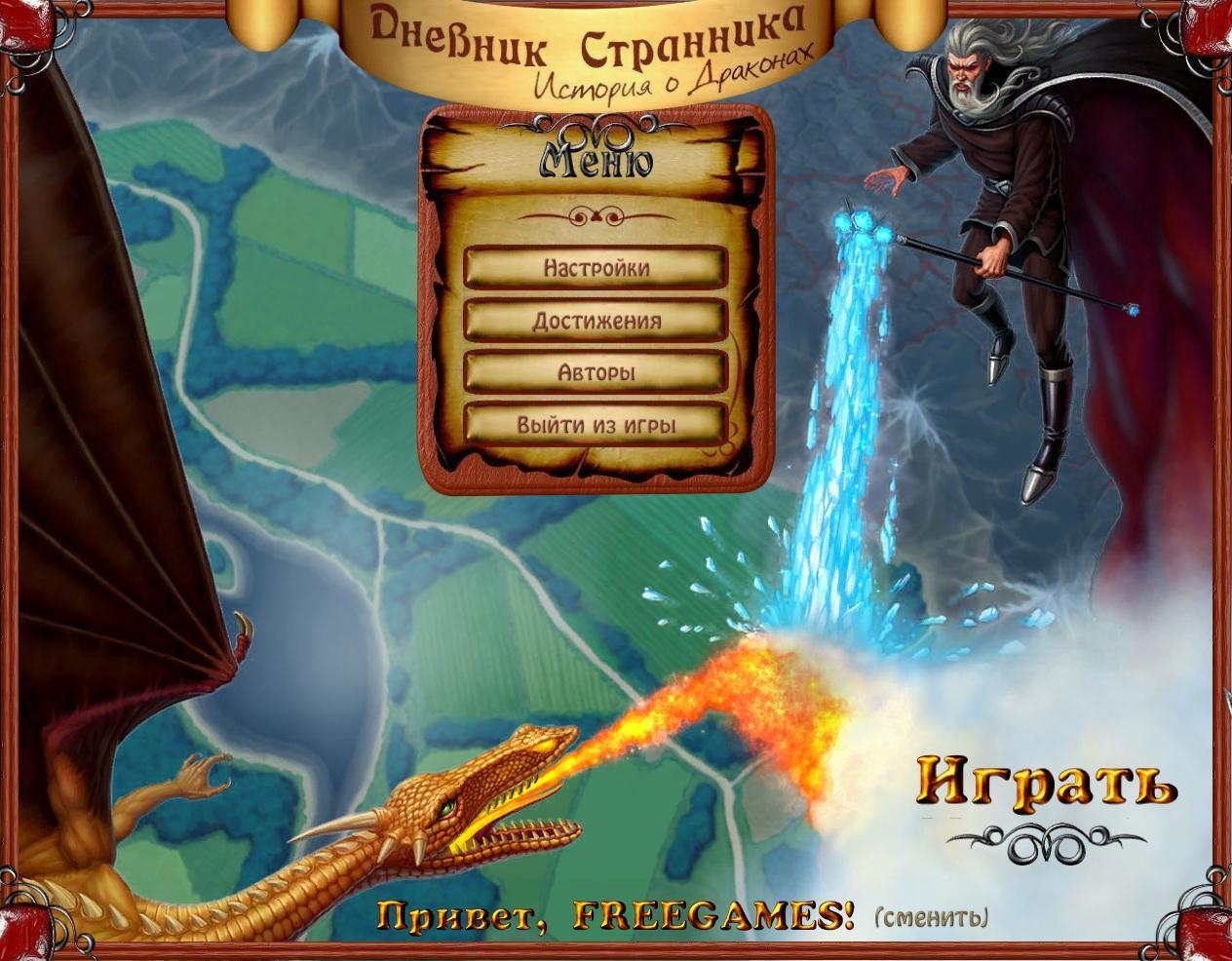 Дневник Странника. История о Драконах | The Story Of Dragons (Rus)
